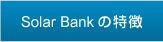 SolarBankの特徴